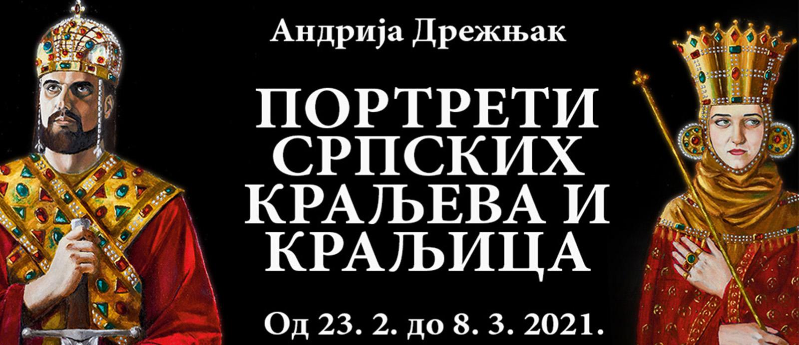 Портрети српских краљева и краљица - слике и цртежи