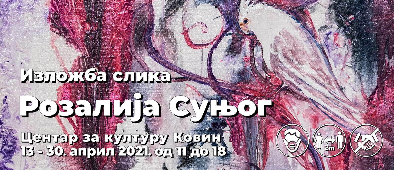 Изложба слика Розалије Суњог