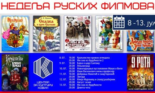 Ревија руских филмова