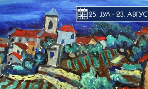 Милан Коњовић - изложба слика