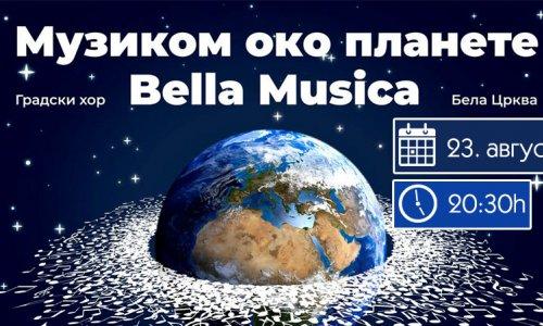 Музиком око планете