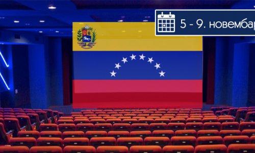 Венецуелански филмови