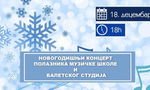 Новогодишњи концерт полазника музичке школе и балетског студија