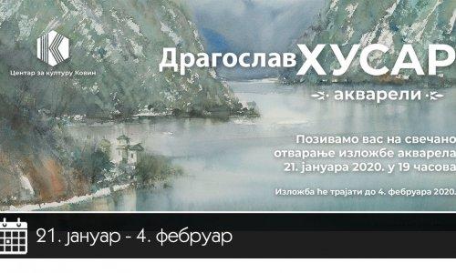 Изложба акварела - Драгослав Хусар